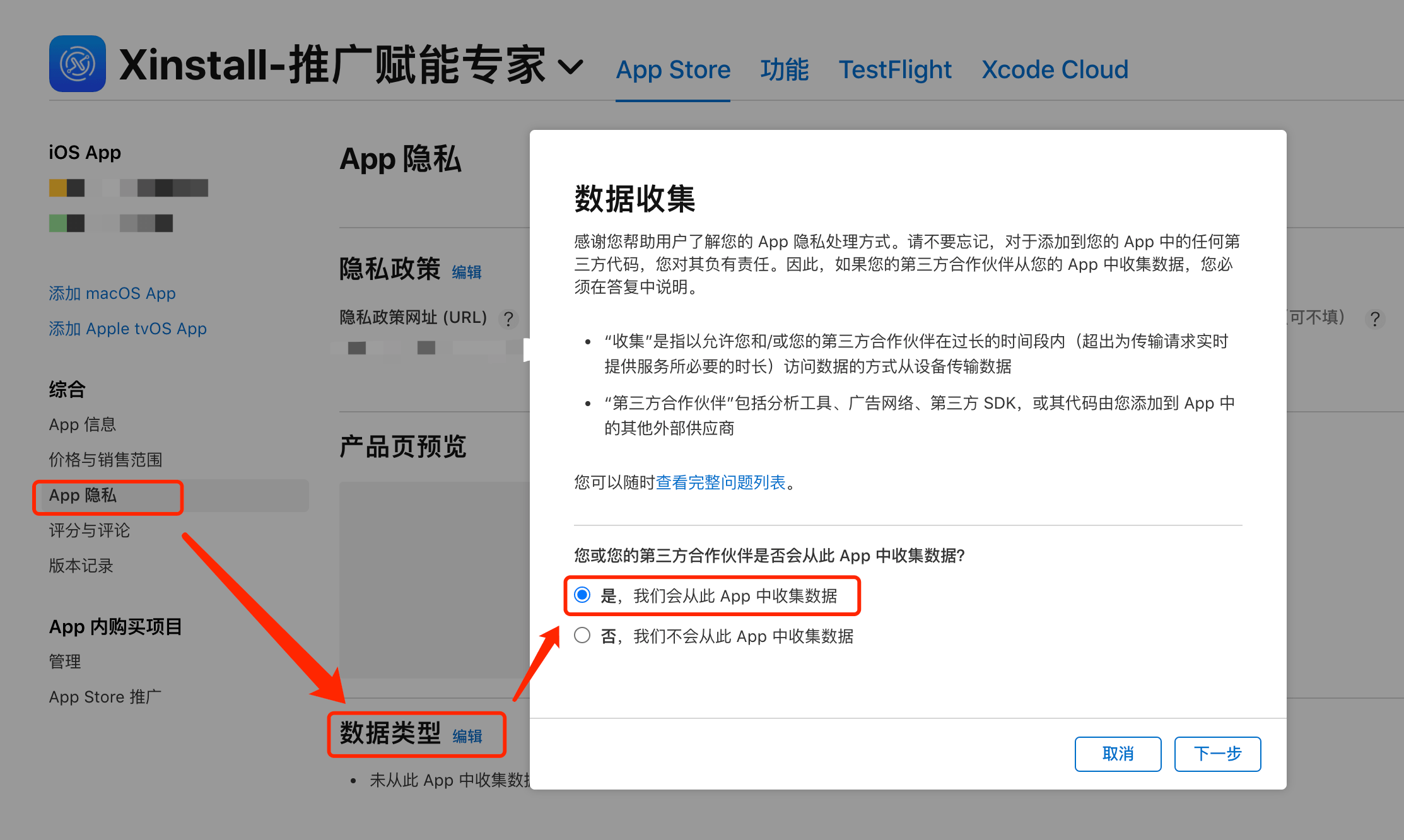 AppStore_IDFA_1