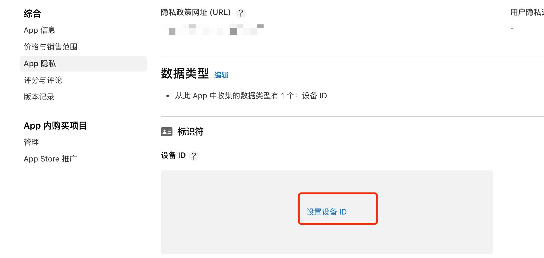 AppStore_IDFA_3